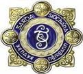 An Garda Siochana